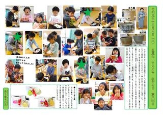 第8回 お茶の日 ブログ.png