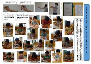 習字の日6月HP用.jpg