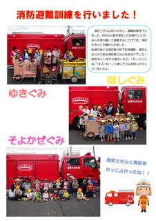 R元年 消防避難訓練乳児 ブログ画像.png