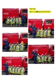 R元年度 消防避難訓練そらぐみ ブログ画像.png