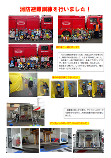 R元年度 消防避難訓練幼児 ブログ画像.png